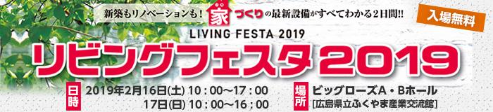 banner_living2019
