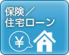 保険/住宅ローン