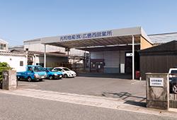 広島西営業所