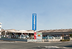 松永配送センター