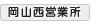 岡山西営業所のお問い合わせはこちら