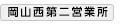 岡山西第二営業所のお問い合わせはこちら